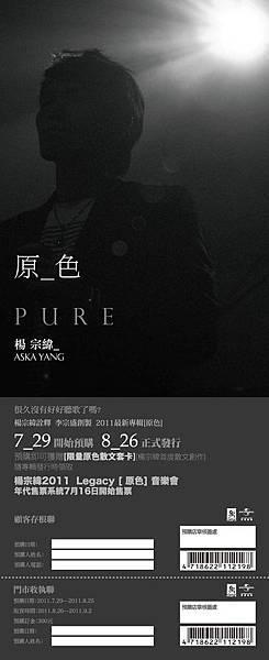 原色-預購券.jpg