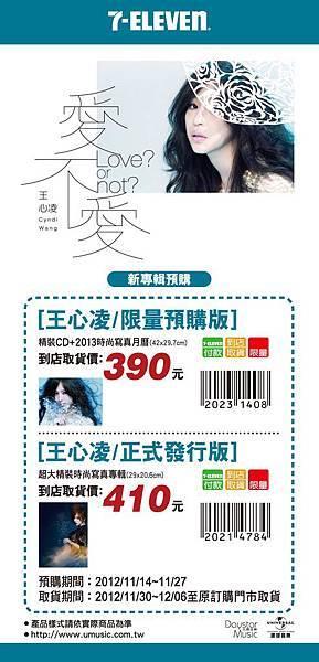 1114王心凌預購DM-3輸出-2
