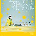 預購poster