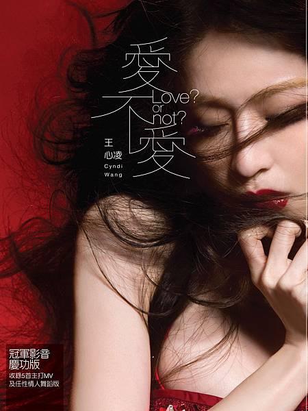 王心凌改版封面