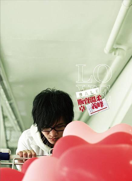 卓義峰專輯封面.jpg