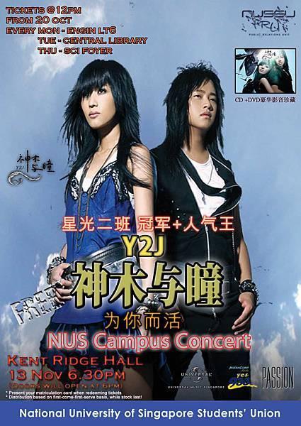 Shen Mu Yu Tong8.jpg