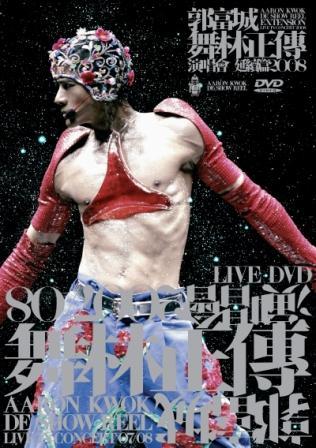 DVD-Cover-1.jpg