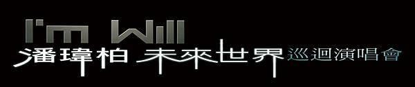 潘瑋柏_I'm Will未來世界演唱會海報_繁_橫式_word_置入檔.jpg