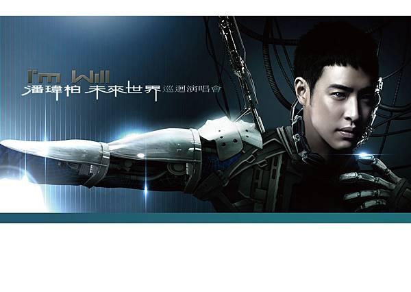 潘瑋柏_I'm Will未來世界演唱會海報_繁_橫式_小檔.jpg