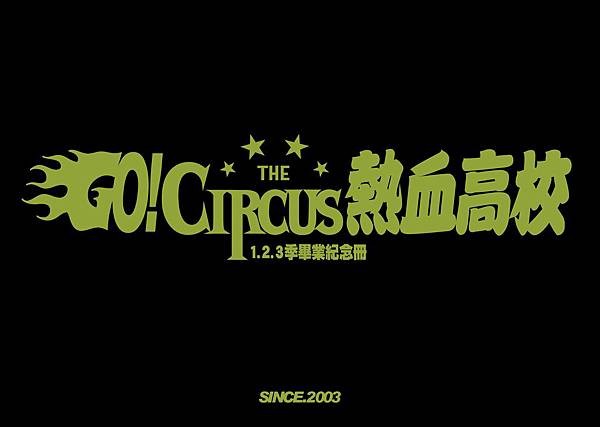 CIRCUS新書封面.JPG