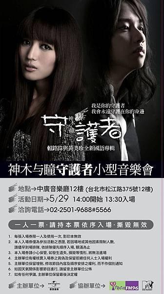 Y2J_ticket (2).JPG