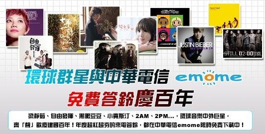 CHT免費答鈴慶百年edm_re.jpg