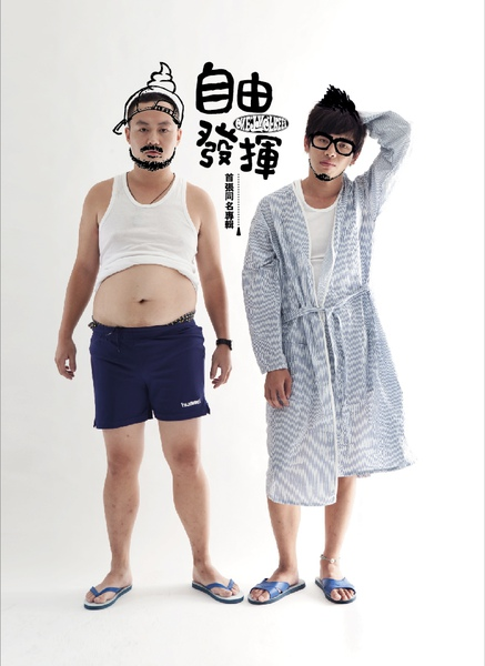 專輯封面.JPG