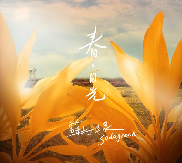 sodagreen_spring-sunlight_albumcover.jpg