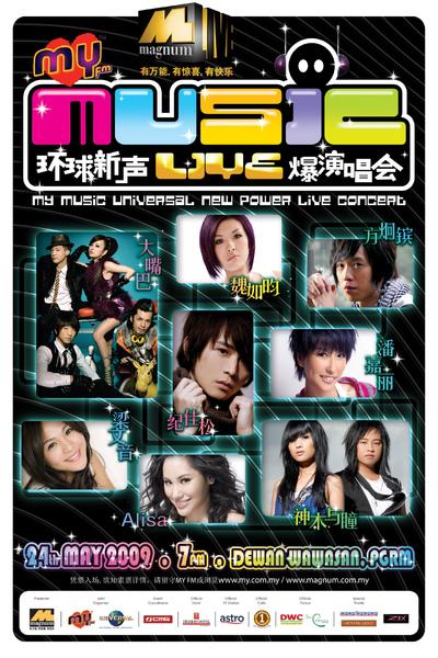 MyMUSIC-poster-II.jpg