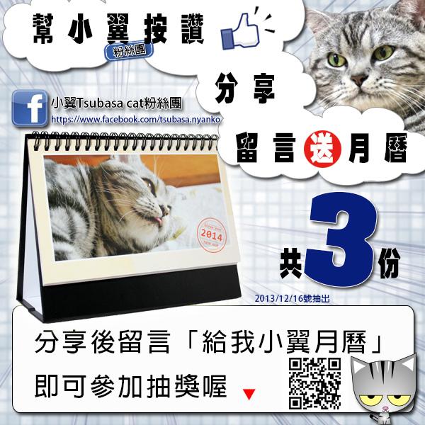 小翼貓送月曆