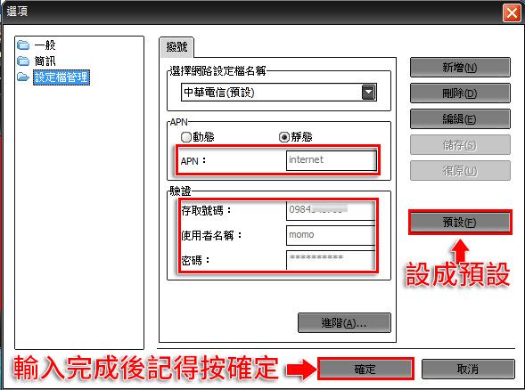 中華電信APN