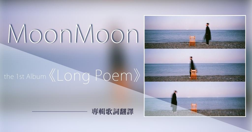 MoonMoon.jpg