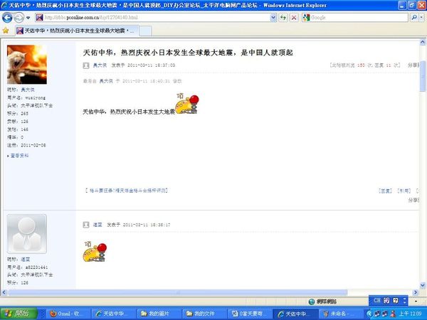 中國慶日地震2.JPG