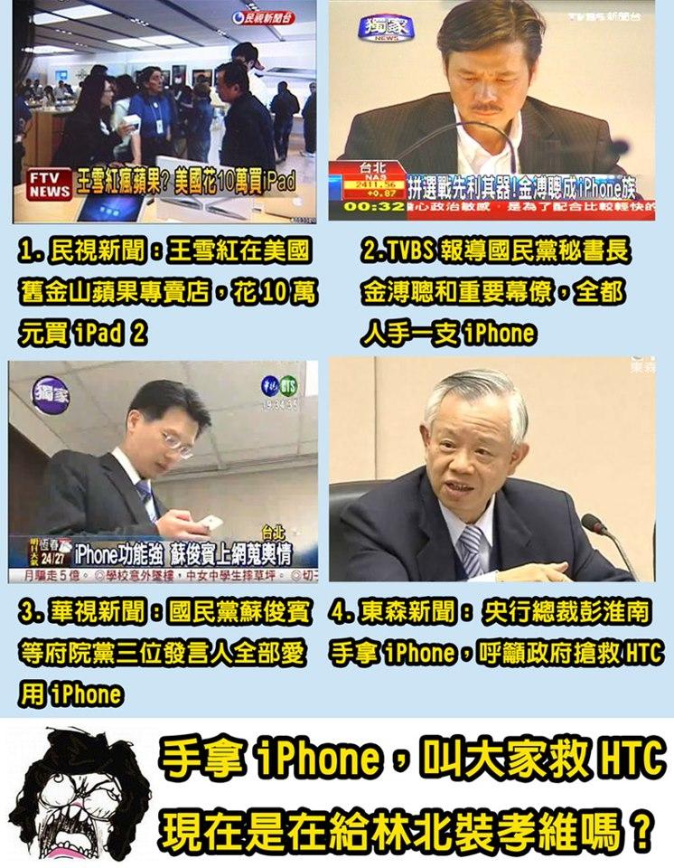 官員愛用愛瘋IPHONE/ 手拿IPHONE救HTC