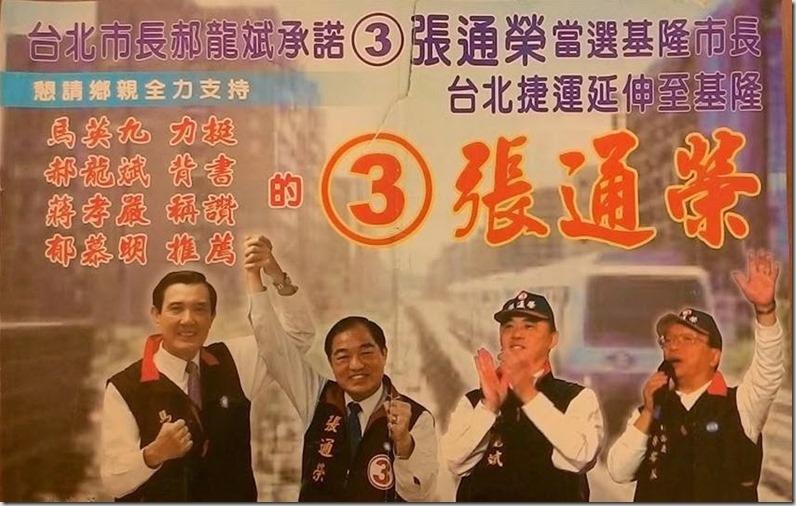郝龍斌挺基隆市長張通榮