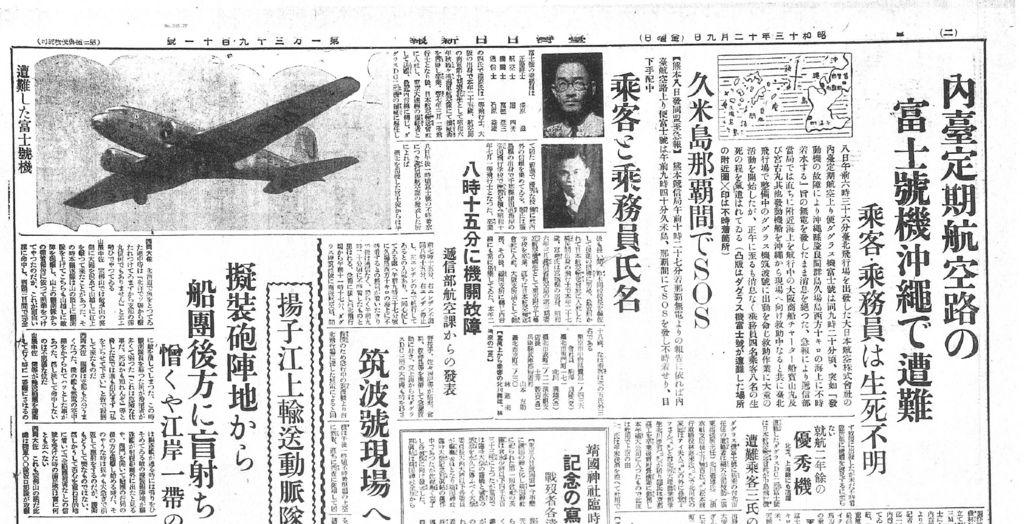 日本內地內台航班失事.jpg