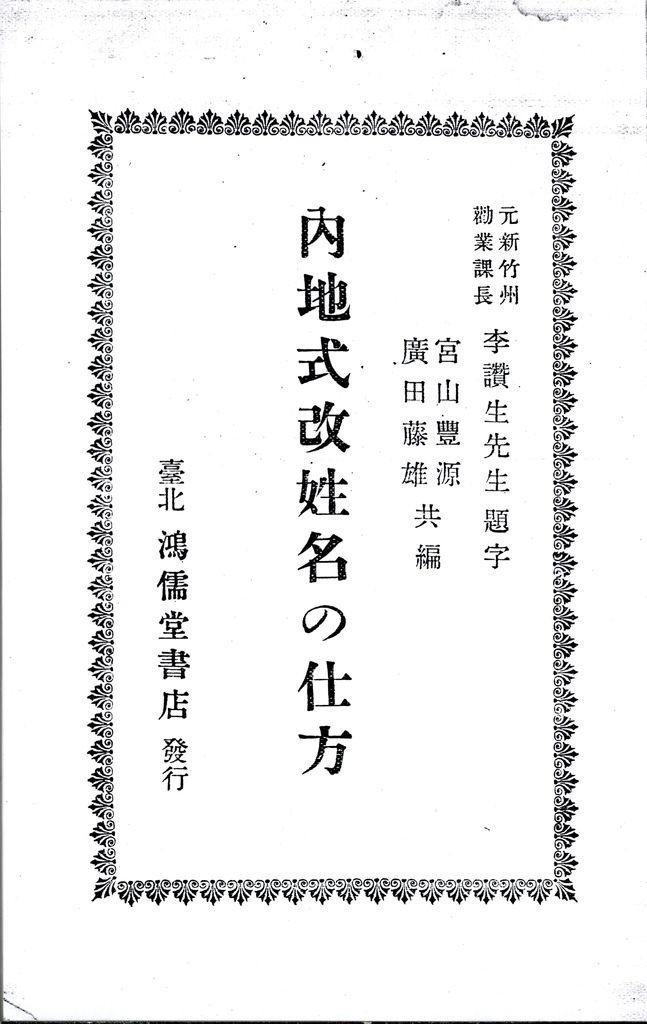 日本內地.jpg