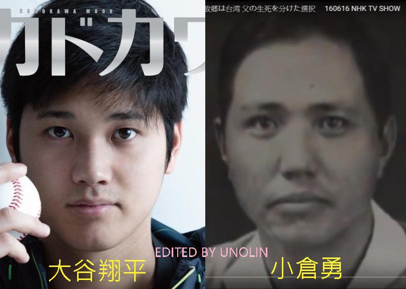 大谷VS小倉.png
