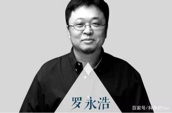 羅永浩.jpg