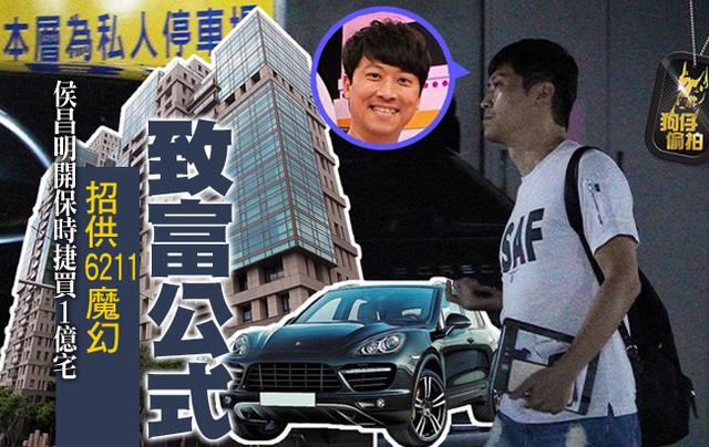 侯昌明+保時捷.jpg