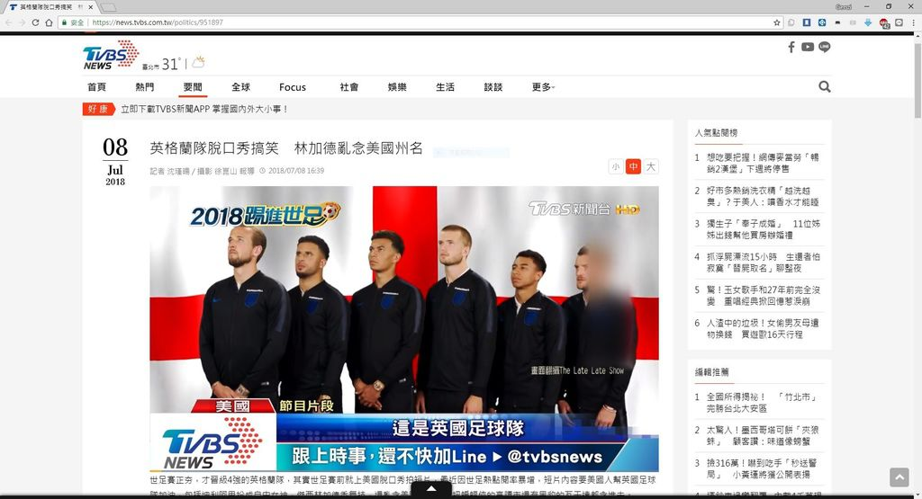 TVBS錯誤稱英格蘭為英國新聞圖檔-3.JPG