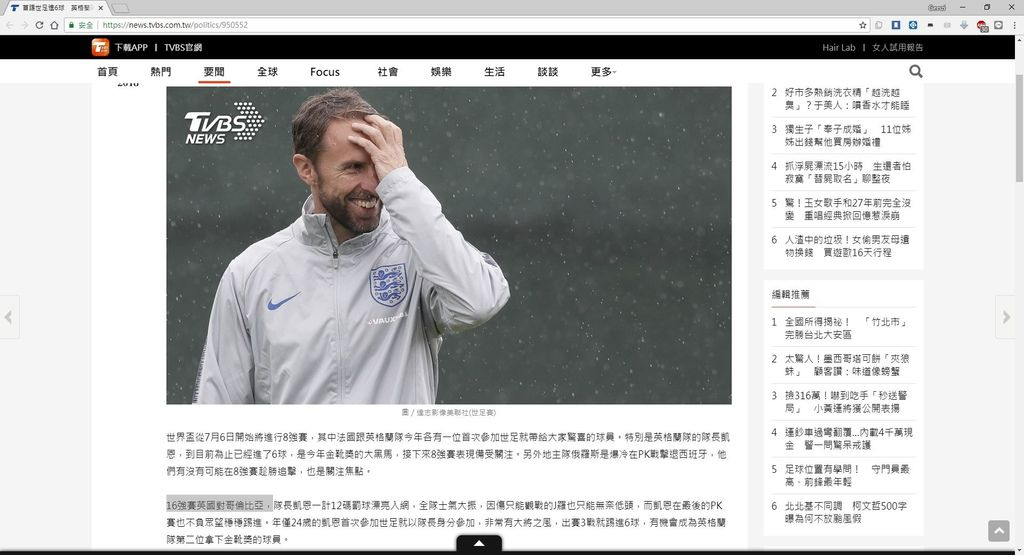 TVBS錯誤稱英格蘭為英國新聞圖檔-4.JPG