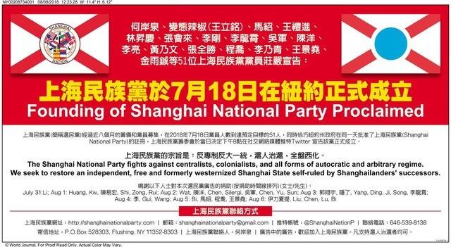 上海獨立-1.jpg