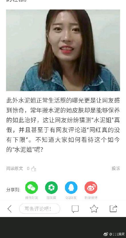 每天搬水泥買到藍寶堅尼的中國女工素顏照