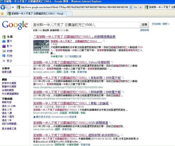 Google中廣宮城烏龍.JPG