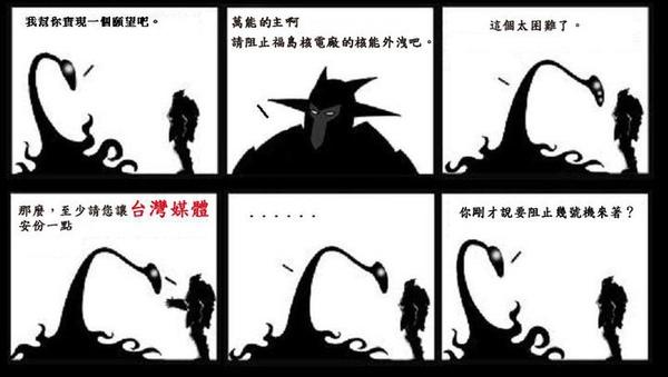 福島+台灣媒體.jpg