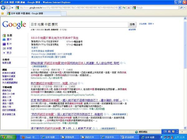 中國慶日地震1.JPG