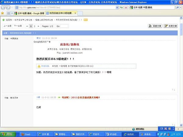 中國慶日地震3.JPG