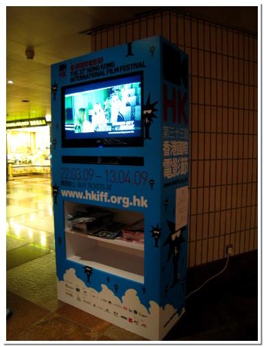 文化中心-香港電影節佈置