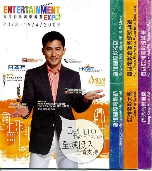 HK Entertainment Expo brochure 1