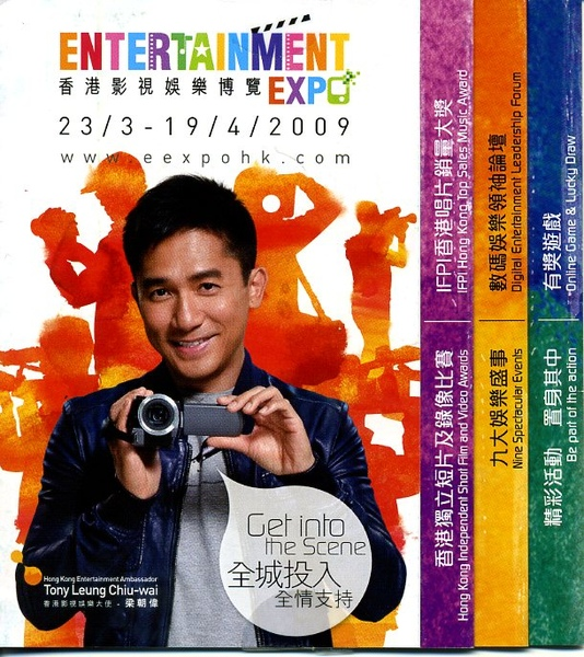 HK Entertainment Expo brochure 2