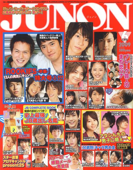 Junon 2009年6月號