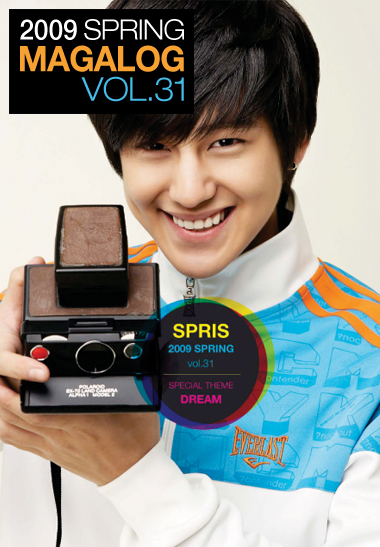 Kim Bum for Spris Magalog