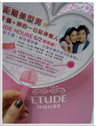 Etude House uchiwa