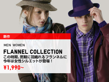 Chris for Uniqlo Japan