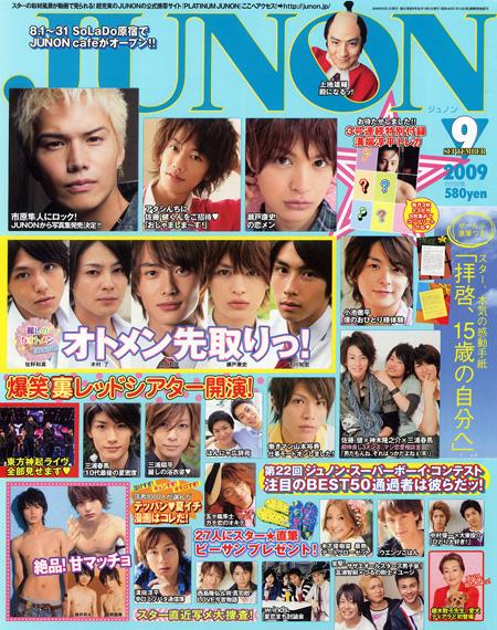 Junon 200909 Cover