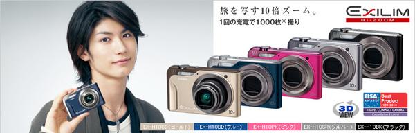 春馬 EX-H10
