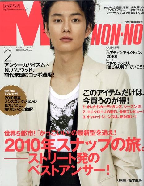 2010年2月號 MEN'S NON-NO 表紙:岡田將生