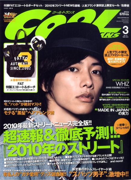 2010年3月號 Cool Trans 表紙:佐藤健