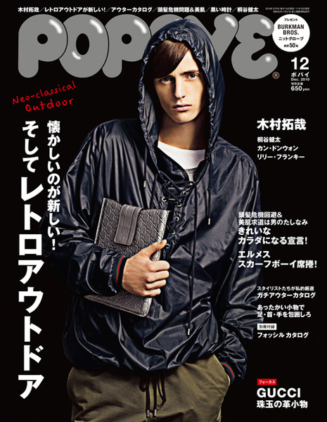 popeye 2010Dec cover by Junji Hata