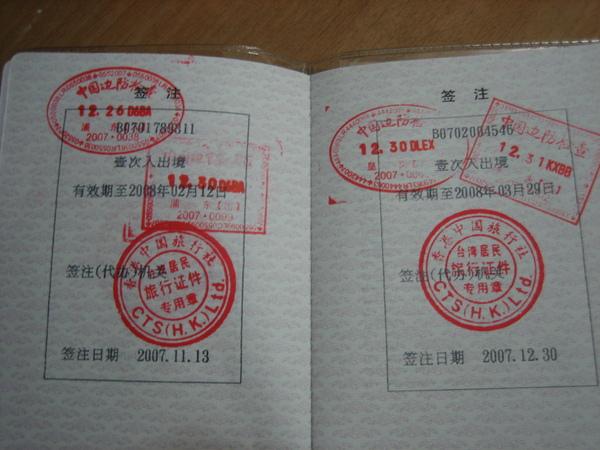 第五天前往深圳