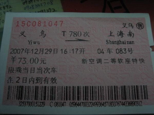 第四天前往上海
