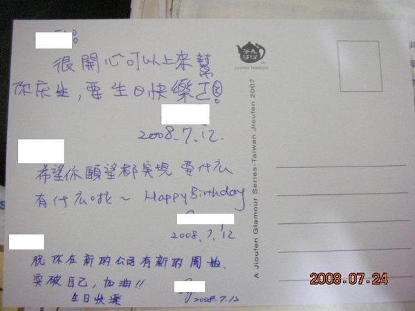 幫我慶祝的生日卡片