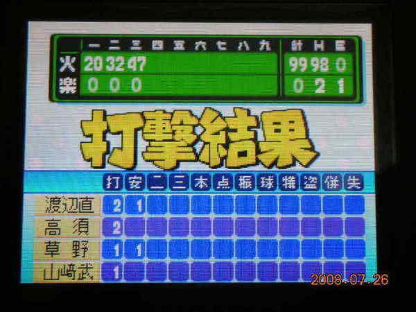 NDSL實況野球10